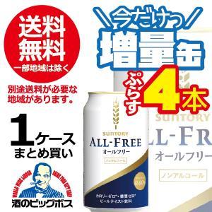ノンアルコールビール サントリー オールフリー 350ml×1ケース/24本(024)|bigbossshibazaki