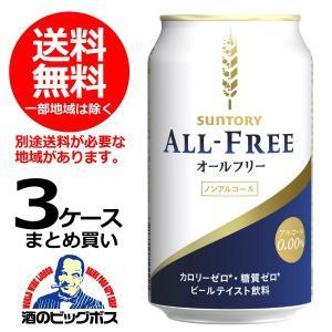 ノンアルコール ビール 送料無料 サントリー オールフリー 350ml×3ケース/72本(072)|bigbossshibazaki