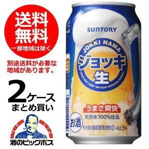 送料無料 サントリー ビール ジョッキ生 35...の関連商品7