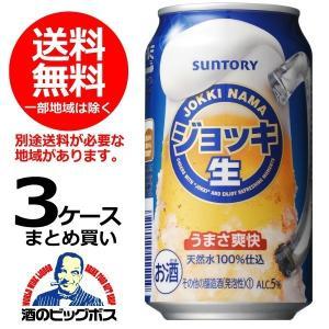 送料無料 サントリー ビール ジョッキ生 350...の商品画像