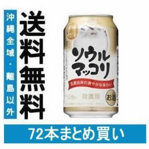 送料無料 サントリー ソウルマッコリ 350ml×72本(072)|bigbossshibazaki