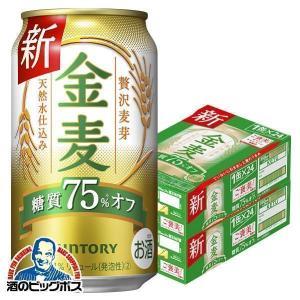 ビール類 beer 発泡酒 第3のビール 送料無料 サントリー 金麦 糖質75%オフ 350ml×2ケース/48本(048)『SBL』 第三のビール 新ジャンル|酒のビッグボス