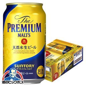 サントリー ザ・プレミアムモルツ 350ml缶×1ケース/24本(024)