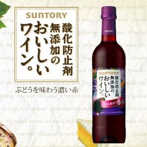 サントリー 酸化防止剤無添加ワイン ぶどうを味わう濃い赤 720ml