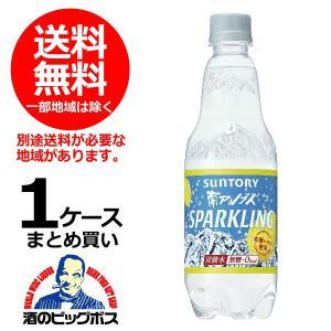 送料無料 サントリー 南アルプスの天然水 スパークリング レモン 500ml×1ケース/24本(02...