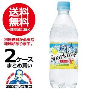 【送料無料】 サントリー 南アルプスの天然水 スパークリング レモン 500ml×48本(048)