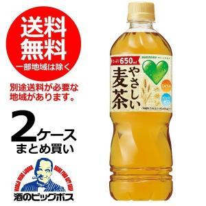 送料無料 サントリー GREEN DA・KA・RA やさしい麦茶 650ml×2ケース/48本(048)