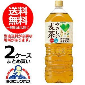 送料無料 サントリー GREEN DA・KA・RA やさしい麦茶 2L×2ケース/12本(012)