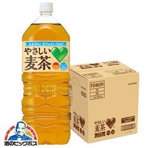 送料無料 サントリー やさしい麦茶 2000ml×1ケース/6本(006)
