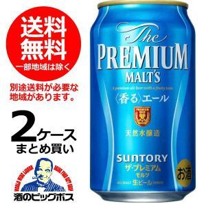 送料無料 サントリー ザ・プレミアム・モルツ 香るエール 350ml缶×2ケース/48本(048)