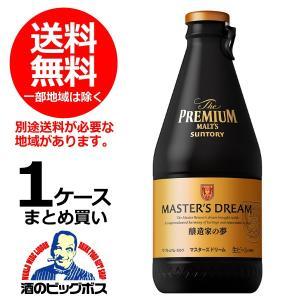 送料無料 サントリー マスターズドリーム 305ml瓶×24本(024)