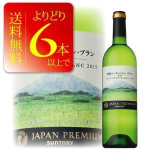 よりどり6本送料無料 日本ワインコンクール 金賞受賞 ジャパンプレミアム 津軽ソーヴィニヨン・ブラン 白 2015 750ml 日本ワイン wine bigbossshibazaki