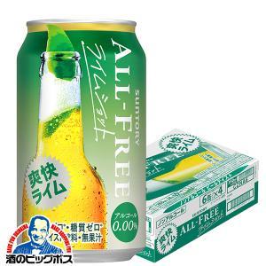 ノンアルコールビール サントリー オールフリー ライムショット 350ml×1ケース/24本(024)|bigbossshibazaki
