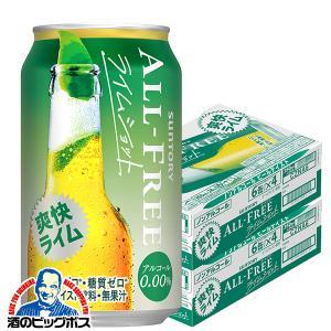 ノンアルコール ビール 送料無料 サントリー オールフリー ライムショット 350ml×2ケース/48本(048)|bigbossshibazaki