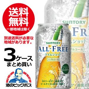 ノンアルコール ビール 送料無料 サントリー オールフリー ライムショット 350ml×3ケース/72本(072)|bigbossshibazaki
