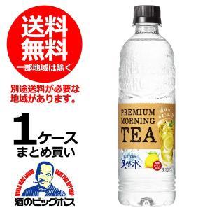送料無料 サントリー天然水 PREMIUM MORNING TEA レモン 550ml×1ケース/24本(024)|bigbossshibazaki