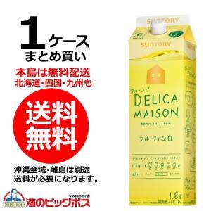 送料無料 サントリー デリカメゾン 白 パック 1.8L×1ケース/6本 ほのかな甘口(006)