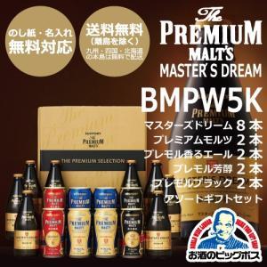 お歳暮 ビールギフトセット 送料無料 サントリー BMPW5K ザ・プレミアムモルツ&マスターズドリーム5種アソート