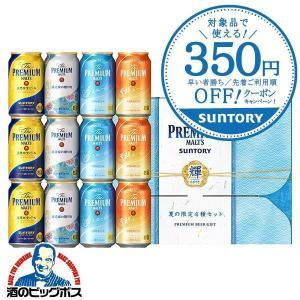 お歳暮 御歳暮 ビール ギフト セット beer 送料無料 サントリー YB30P ザ プレミアム モルツ 高級 詰め合わせ