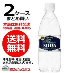 送料無料 サントリー ソーダ 強炭酸 490mlペットボトル×2ケース/48本(048)|bigbossshibazaki