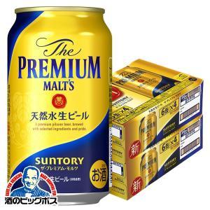 ビール サントリー ザ・プレミアムモルツ 送料無料 350ml×2ケース/48本(048) beer|bigbossshibazaki
