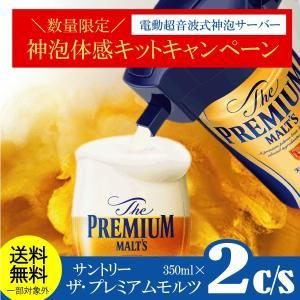 ビール 早割 2018年3月20日限定発売 送料無料 サント...