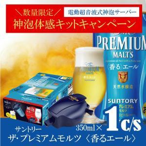 ビール 早割 2018年3月20日限定発売 サントリー ザ ...