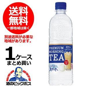 送料無料 サントリー天然水 PREMIUM MORNING TEA ミルク 550ml×1ケース/24本(024)|bigbossshibazaki