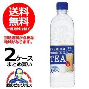 送料無料 サントリー天然水 PREMIUM MORNING TEA ミルク 550ml×2ケース/48本(048)|bigbossshibazaki