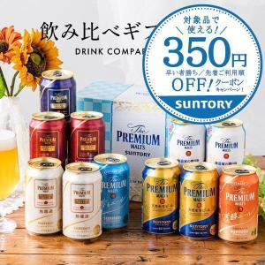 あすつく 父の日 プレゼント 70代 2021年 ビール beer ギフト 送料無料 父の日ギフト サントリー BMA3BS 7種 飲み比べ セット 80代 60代 50代の画像