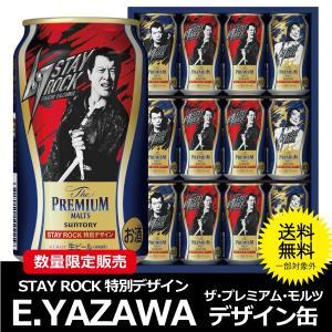 矢沢永吉 ビール ギフト プレゼント YAZAWA 2018年7月24日限定発売 送料無料 サントリー ザ プレミアムモルツ デザイン缶