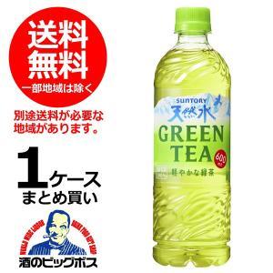 送料無料 サントリー天然水 GREEN TEA グリーンティー 600ml×1ケース/24本(024...