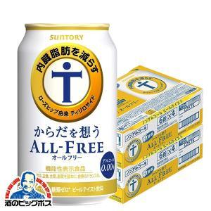 ノンアルコール ビール beer 送料無料 サントリー からだを想う オールフリー 2ケース/350...
