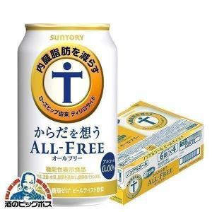 ノンアルコール ビール beer 送料無料 サントリー からだを想う オールフリー 350ml×1ケ...