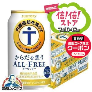 ノンアルコール ビール beer 送料無料 サントリー からだを想う オールフリー 350ml×2ケ...