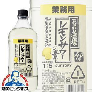 レモンサワー 業務用 サントリー こだわり酒場のレモンサワーの素 40度 コンク 1800ml 1....