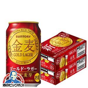 ビール類 beer 発泡酒 新ジャンル 金麦 送料無料 サントリー ビール 金麦 ゴールド ラガー 2ケース/350ml缶×48本(048)