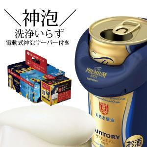 ビール beer 神泡電動サーバー付き 2種アソート 送料無料 サントリー BPRWZA ザ プレミアム モルツ 350ml×12缶