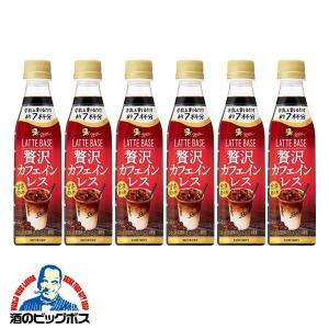 コーヒー 珈琲 サントリー ボス ラテベース 贅沢カフェインレス 甘さ控えめ 340ml×6本(00...