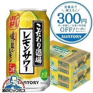 チューハイ 缶チューハイ 酎ハイ サワー 送料無料 サントリー こだわり酒場のレモンサワー 追い足しレモン 350ml×2ケース/48本(048)『SBL』|酒のビッグボス