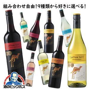 ワイン ワインセット 赤 白 送料無料 選べるイエローテイル よりどり6本ワインセット