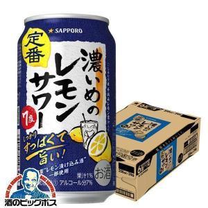 チューハイ 缶チューハイ 酎ハイ サワー 送料無料 サッポロ 濃いめのレモンサワー 350ml×1ケース/24本(024)『SBL』|酒のビッグボス