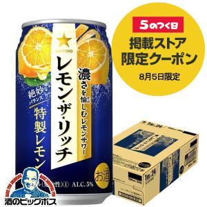 チューハイ 缶チューハイ 酎ハイ サワー 送料無料 サッポロ レモン ザ リッチ 特製レモン 350ml×1ケース/24本(024)『SBL』|酒のビッグボス