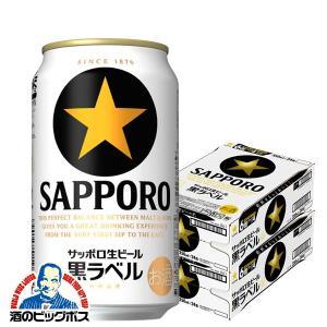 ビール beer 送料無料 サッポロ生ビール 黒ラベル 350ml×2ケース/48本(048)