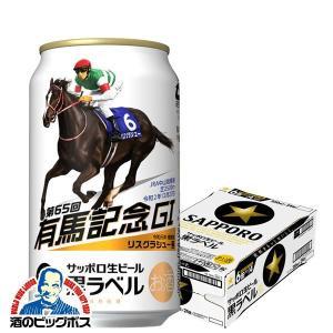 あすつく ビール beer 送料無料 サッポロ 黒ラベル 第64回JRA有馬記念缶 350ml×1ケ...
