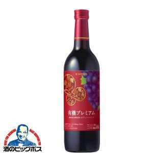 ワイン サッポロ ポレール ポリフェノールたっぷり 酸化防止剤無添加赤ワイン 有機プレミアム フルボディ 720ml|bigbossshibazaki