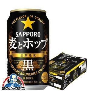 ビール類 発泡酒 新ジャンル サッポロ ビール 麦とホップ 黒 350ml×1ケース/24本(024...