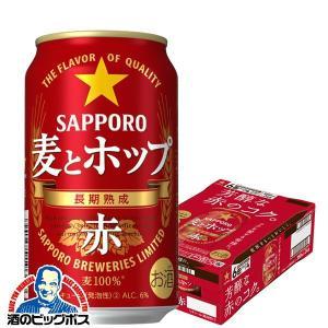 ビール類 発泡酒 新ジャンル beer サッポロ ビール 麦とホップ 赤 350ml×1ケース/24...
