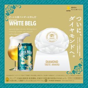 送料無料 サッポロ ビール ホワイトベルグ 350ml×2ケース(48本)(048)|bigbossshibazaki|02