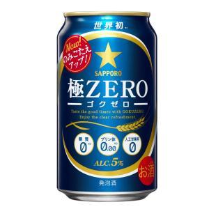 サッポロ ビール 極ZERO(ゴクゼロ) 350ml×1ケー...